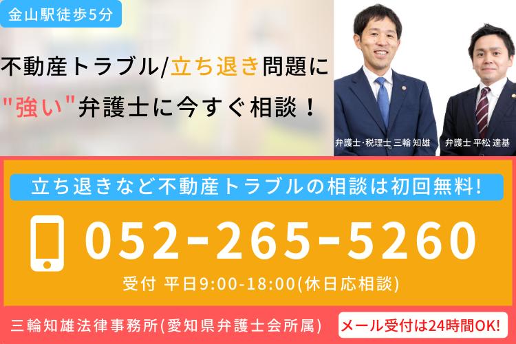 立ち退き、不動産トラブルは名古屋・金山の三輪知雄法律事務所
